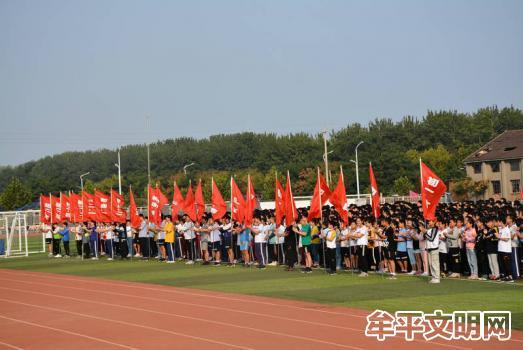 牟平区大窑街道初级中学举行2019年阳光体育运动会1.JPG