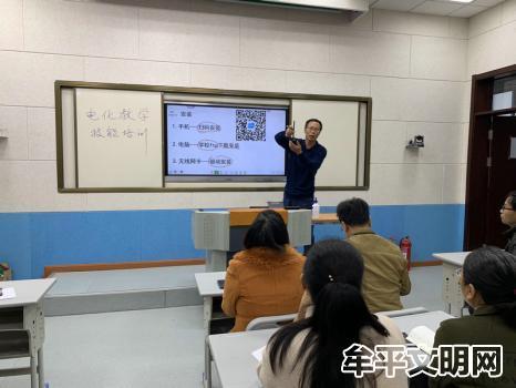 大窑街道初级中学开展电化教学技能培训活动1.JPG